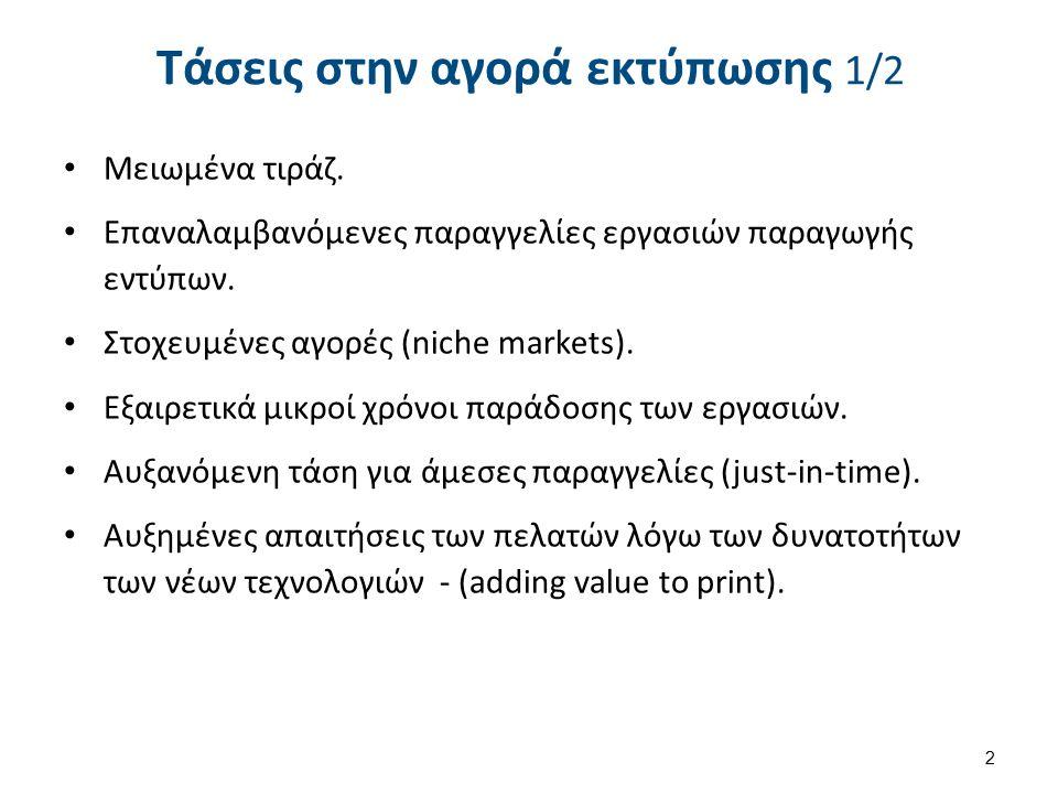 Τάσεις στην αγορά εκτύπωσης 2/2 Ανάδειξη των δυνατοτήτων της βιβλιοδεσίας των περατώσεων και των ειδικών εργασιών (επίστρωση βερνικιών, τοπικό βερνίκι, πλαστικοποίηση, γκοφράρισμα, χρυσοτυπία, ειδικές επεξεργασίες επιφανειών εκτύπωσης κλπ).