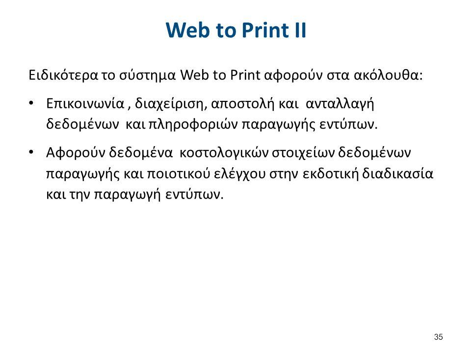Web to Print ΙΙ Ειδικότερα το σύστημα Web to Print αφορούν στα ακόλουθα: Επικοινωνία, διαχείριση, αποστολή και ανταλλαγή δεδομένων και πληροφοριών παραγωγής εντύπων.