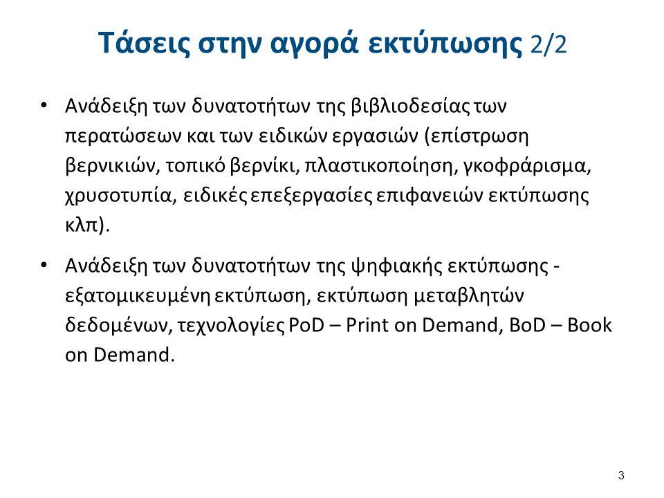 Τάσεις στην αγορά εκτύπωσης 2/2 Ανάδειξη των δυνατοτήτων της βιβλιοδεσίας των περατώσεων και των ειδικών εργασιών (επίστρωση βερνικιών, τοπικό βερνίκι