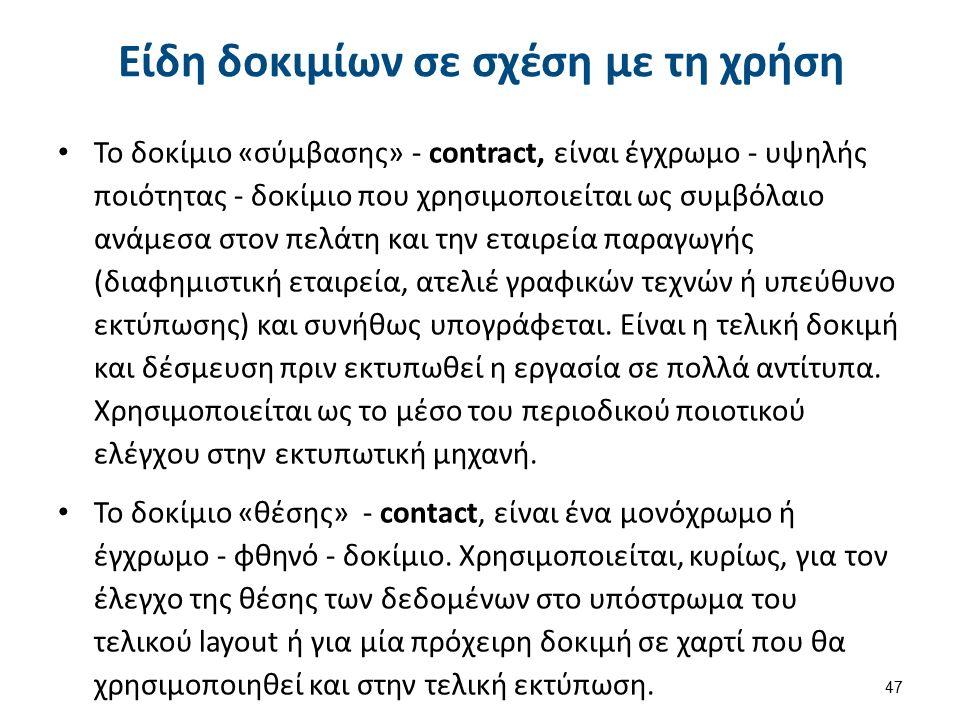 Είδη δοκιμίων σε σχέση με τη χρήση Το δοκίμιο «σύμβασης» - contract, είναι έγχρωμο - υψηλής ποιότητας - δοκίμιο που χρησιμοποιείται ως συμβόλαιο ανάμε