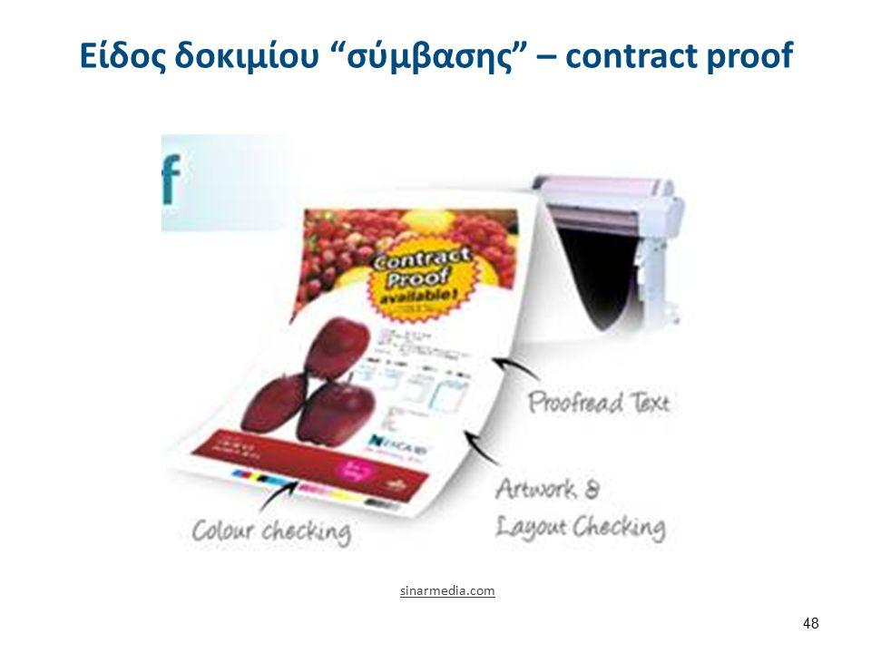 """Είδος δοκιμίου """"σύμβασης"""" – contract proof 48 sinarmedia.com"""