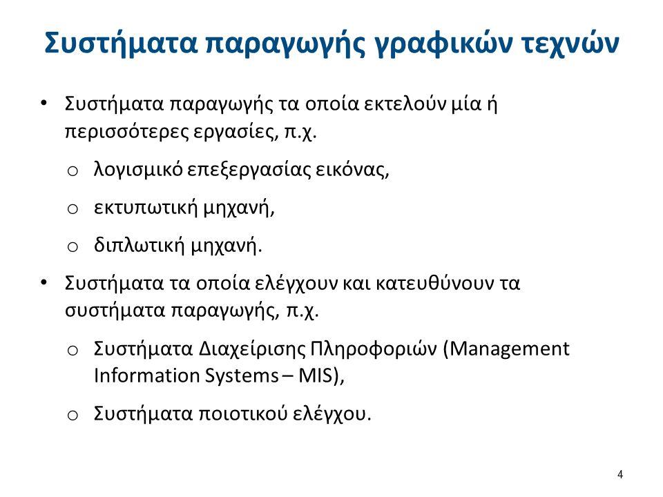 Συστήματα παραγωγής γραφικών τεχνών Συστήματα παραγωγής τα οποία εκτελούν μία ή περισσότερες εργασίες, π.χ. o λογισμικό επεξεργασίας εικόνας, o εκτυπω