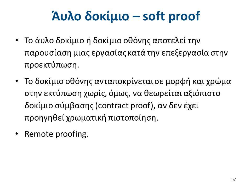 Άυλο δοκίμιο – soft proof Το άυλο δοκίμιο ή δοκίμιο οθόνης αποτελεί την παρουσίαση μιας εργασίας κατά την επεξεργασία στην προεκτύπωση. Το δοκίμιο οθό