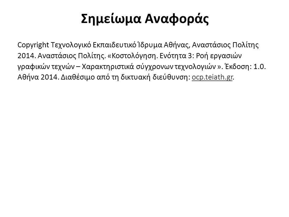 Σημείωμα Αναφοράς Copyright Τεχνολογικό Εκπαιδευτικό Ίδρυμα Αθήνας, Αναστάσιος Πολίτης 2014. Αναστάσιος Πολίτης. «Κοστολόγηση. Ενότητα 3: Ροή εργασιών