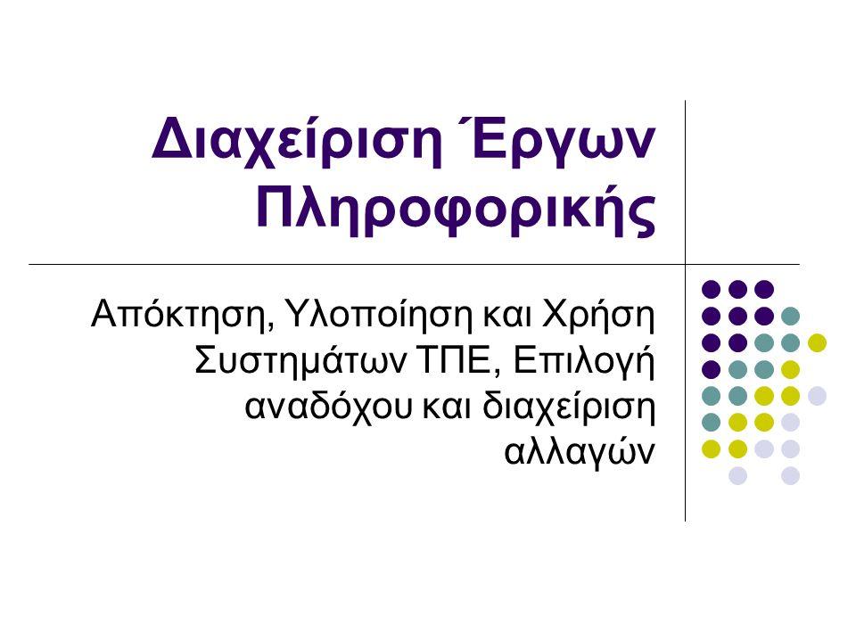 Διαχείριση Έργων Πληροφορικής Απόκτηση, Υλοποίηση και Χρήση Συστημάτων ΤΠΕ, Επιλογή αναδόχου και διαχείριση αλλαγών