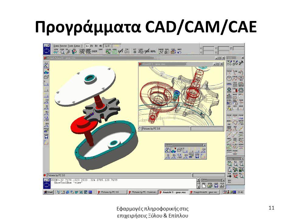 Προγράμματα CAD/CAM/CAE Εφαρμογές πληροφορικής στις επιχειρήσεις Ξύλου & Επίπλου 11