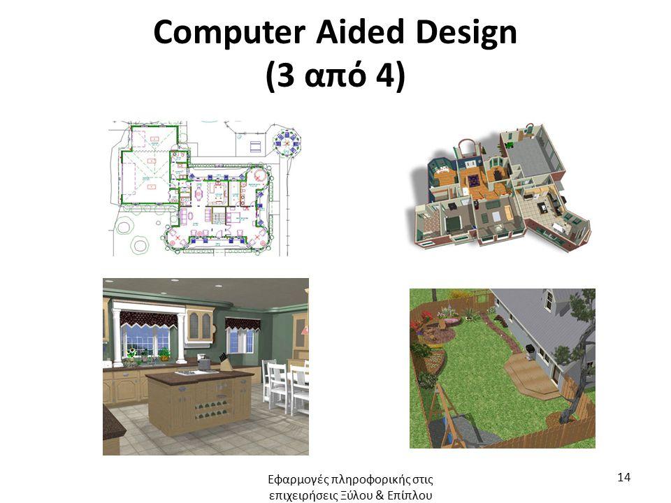 Computer Aided Design (3 από 4) 14 Εφαρμογές πληροφορικής στις επιχειρήσεις Ξύλου & Επίπλου