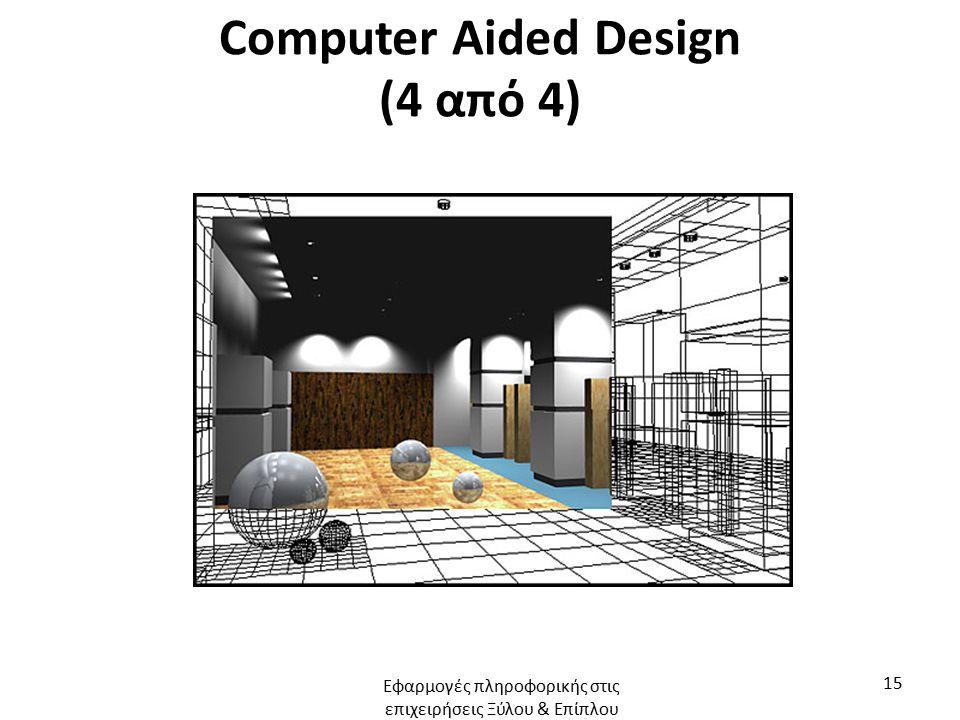 Computer Aided Design (4 από 4) Εφαρμογές πληροφορικής στις επιχειρήσεις Ξύλου & Επίπλου 15