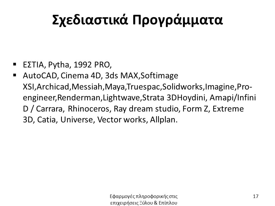 Σχεδιαστικά Προγράμματα  ΕΣΤΙΑ, Pytha, 1992 PRO,  AutoCAD, Cinema 4D, 3ds MAX,Softimage XSI,Archicad,Messiah,Maya,Truespac,Solidworks,Imagine,Pro- e