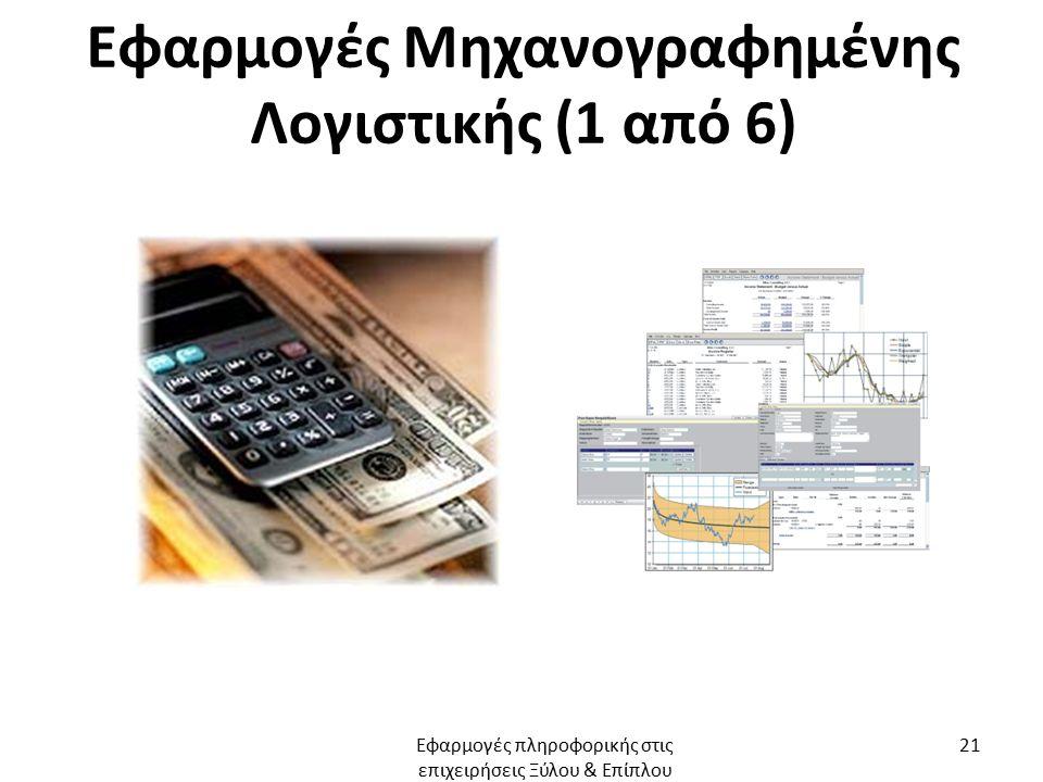 Εφαρμογές Μηχανογραφημένης Λογιστικής (1 από 6) Εφαρμογές πληροφορικής στις επιχειρήσεις Ξύλου & Επίπλου 21