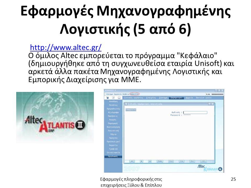 Εφαρμογές Μηχανογραφημένης Λογιστικής (5 από 6) http://www.altec.gr/ Ο όμιλος Altec εμπορεύεται το πρόγραμμα Κεφάλαιο (δημιουργήθηκε από τη συγχωνευθείσα εταιρία Unisoft) και αρκετά άλλα πακέτα Μηχανογραφημένης Λογιστικής και Εμπορικής Διαχείρισης για ΜΜΕ.http://www.altec.gr/ Εφαρμογές πληροφορικής στις επιχειρήσεις Ξύλου & Επίπλου 25
