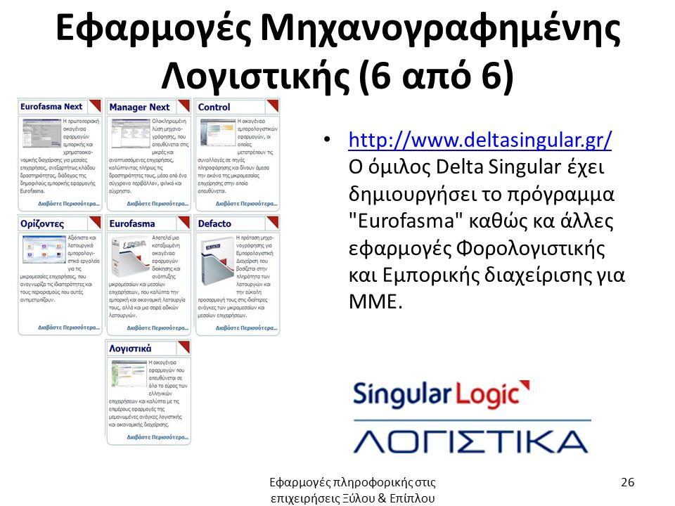 Εφαρμογές Μηχανογραφημένης Λογιστικής (6 από 6) http://www.deltasingular.gr/ Ο όμιλος Delta Singular έχει δημιουργήσει το πρόγραμμα Eurofasma καθώς κα άλλες εφαρμογές Φορολογιστικής και Εμπορικής διαχείρισης για ΜΜΕ.