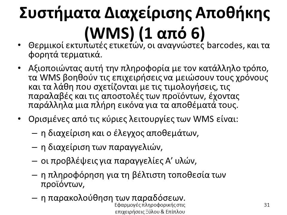 Συστήματα Διαχείρισης Αποθήκης (WMS) (1 από 6) Θερμικοί εκτυπωτές ετικετών, οι αναγνώστες barcodes, και τα φορητά τερματικά.