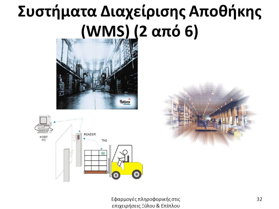 Συστήματα Διαχείρισης Αποθήκης (WMS) (2 από 6) Εφαρμογές πληροφορικής στις επιχειρήσεις Ξύλου & Επίπλου 32