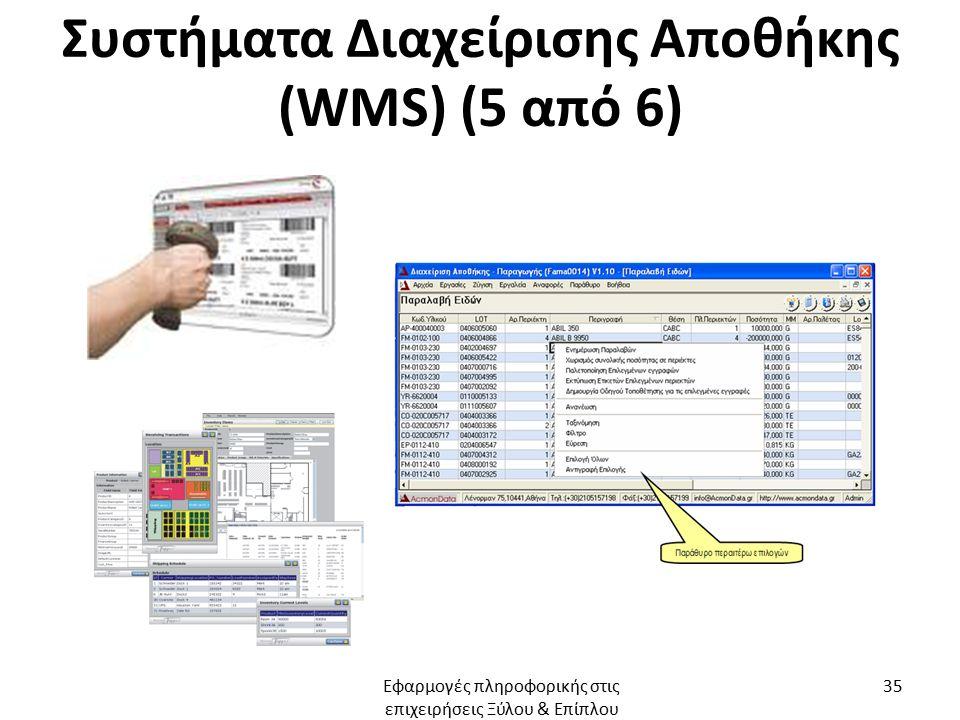 Συστήματα Διαχείρισης Αποθήκης (WMS) (5 από 6) Εφαρμογές πληροφορικής στις επιχειρήσεις Ξύλου & Επίπλου 35