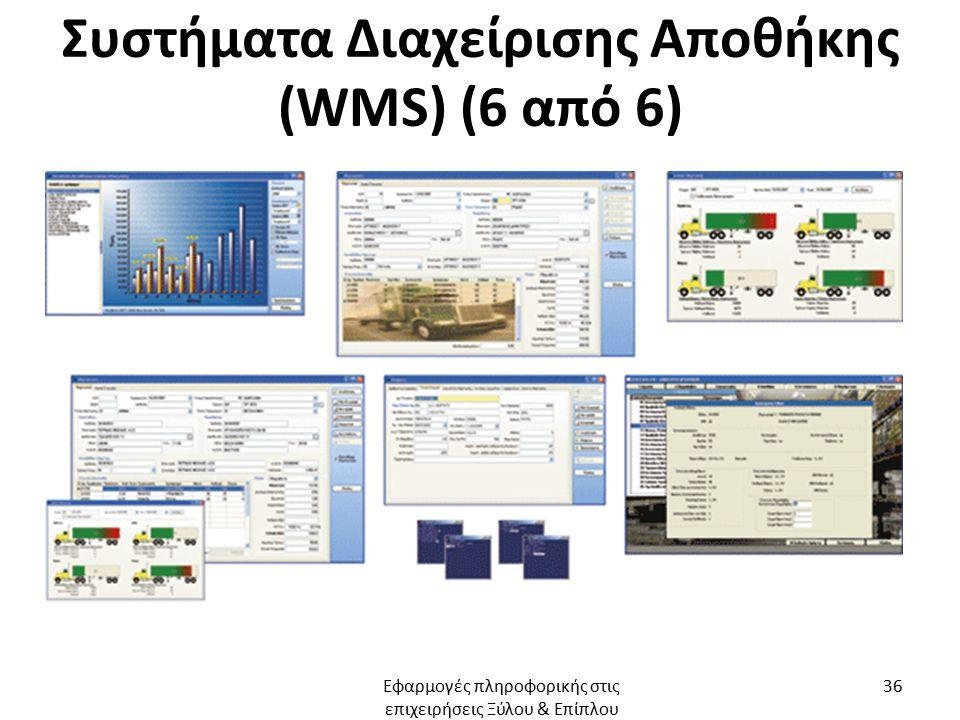 Συστήματα Διαχείρισης Αποθήκης (WMS) (6 από 6) Εφαρμογές πληροφορικής στις επιχειρήσεις Ξύλου & Επίπλου 36