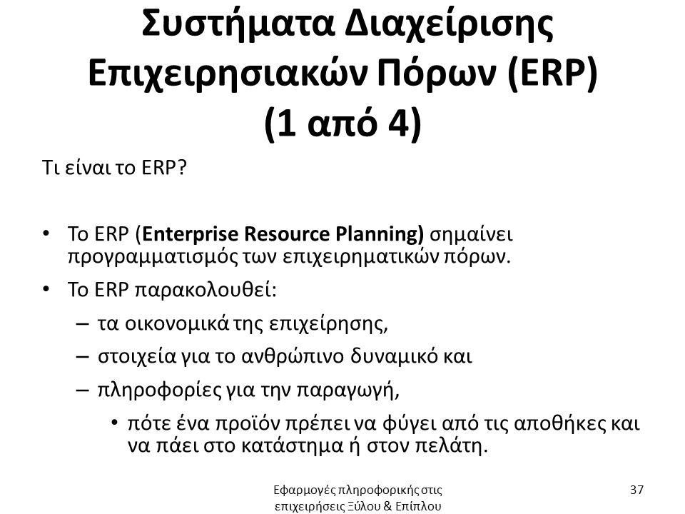 Συστήματα Διαχείρισης Επιχειρησιακών Πόρων (ERP) (1 από 4) Τι είναι το ERP.