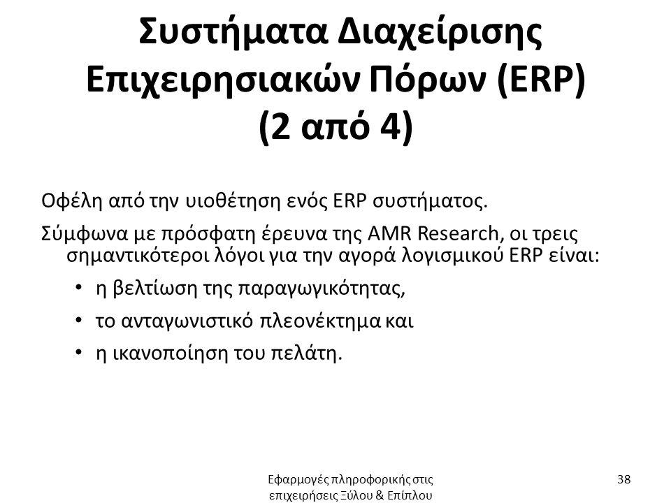 Συστήματα Διαχείρισης Επιχειρησιακών Πόρων (ERP) (2 από 4) Οφέλη από την υιοθέτηση ενός ERP συστήματος.