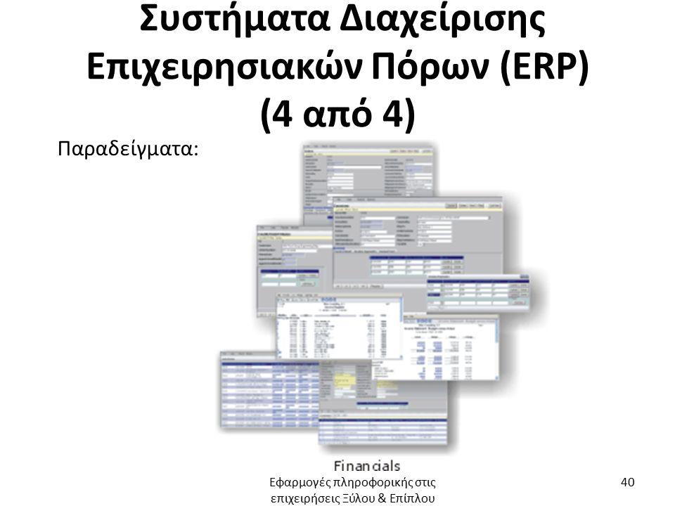 Συστήματα Διαχείρισης Επιχειρησιακών Πόρων (ERP) (4 από 4) Παραδείγματα: Εφαρμογές πληροφορικής στις επιχειρήσεις Ξύλου & Επίπλου 40