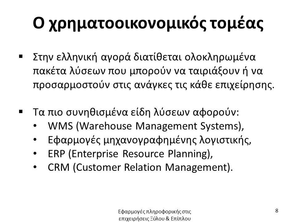 Ο χρηματοοικονομικός τομέας  Στην ελληνική αγορά διατίθεται ολοκληρωμένα πακέτα λύσεων που μπορούν να ταιριάξουν ή να προσαρμοστούν στις ανάγκες τις κάθε επιχείρησης.