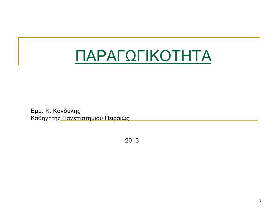 1 ΠΑΡΑΓΩΓΙΚΟΤΗΤΑ Εμμ. Κ. Κονδύλης Καθηγητής Πανεπιστημίου Πειραιώς 2013