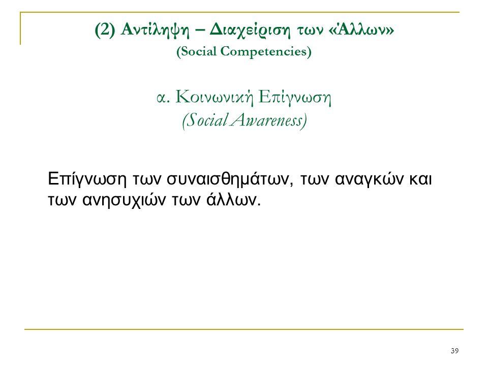 39 (2) Αντίληψη – Διαχείριση των «Άλλων» (Social Competencies) α.