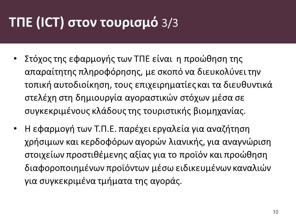 ΤΠΕ (ICT) στον τουρισμό 3/3 Στόχος της εφαρμογής των ΤΠΕ είναι η προώθηση της απαραίτητης πληροφόρησης, με σκοπό να διευκολύνει την τοπική αυτοδιοίκηση, τους επιχειρηματίες και τα διευθυντικά στελέχη στη δημιουργία αγοραστικών στόχων μέσα σε συγκεκριμένους κλάδους της τουριστικής βιομηχανίας.