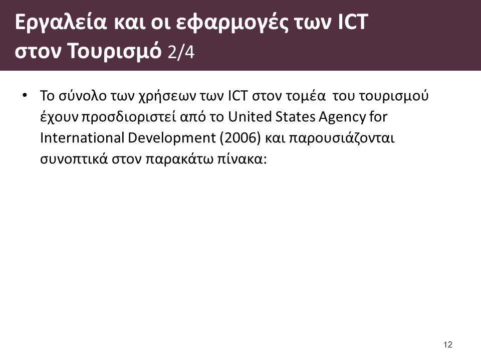 Εργαλεία και οι εφαρμογές των ICT στον Τουρισμό 2/4 Το σύνολο των χρήσεων των ICT στον τομέα του τουρισμού έχουν προσδιοριστεί από το United States Agency for International Development (2006) και παρουσιάζονται συνοπτικά στον παρακάτω πίνακα: 12