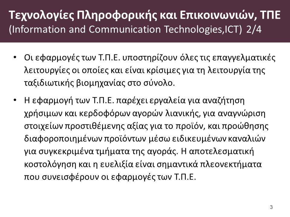 Εργαλεία και οι εφαρμογές των ICT στον Τουρισμό 4/4 Οι εφαρμογές των ΤΠΕ στην τουριστική βιομηχανία αφορούν τομείς όπως: Το internet Το ηλεκτρονικό εμπόριο Η διαχείριση του τουριστικού προορισμού (Destination Management Organization- DMO) Τα γεωγραφικά πληροφοριακά συστήματα Οι ασύρματες ηλεκτρονικές ετικέτες Η χρήση τεχνολογιών κινητής πλατφόρμας στον τουρισμό (m-tourism), όπως τα συστήματα παγκόσμιου εντοπισμού θέσης (Global Positioning Systems), τα Location Based Services, το ψηφιακό ραδιόφωνο και ποικίλες ακόμα εφαρμογές Τα «έξυπνα» συστήματα μέτρησης - ανάλυσης δεδομένων στον τουρισμό.