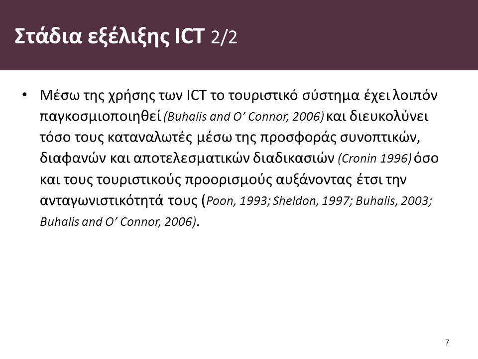 ΤΠΕ (ICT) στον τουρισμό 1/3 Η τουριστική βιομηχανία είναι ένας από τους πρώτους επιχειρηματικούς τομείς, όπου οι επιχειρησιακές λειτουργίες γίνονται σχεδόν αποκλειστικά με χρήση τεχνολογιών πληροφόρησης και επικοινωνίας (Garzotto, Paolini, Speroni, Proll, Retschitzegger and Schwinger, 2004).