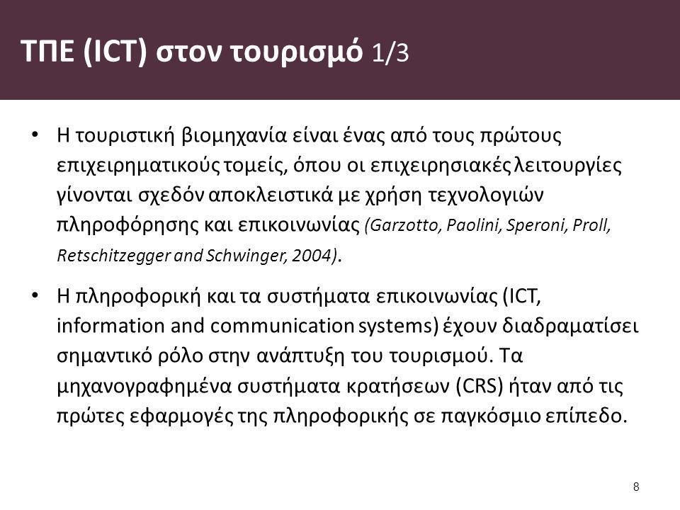 ΤΠΕ (ICT) στον τουρισμό 2/3 Σύμφωνα με το Buhalis (1998), οι ICT είναι η κινητήριος δύναμη για την τουριστική βιομηχανία για τους εξής λόγους: Κόστος: αύξηση της αποτελεσματικότητας, χαμηλό διανεμητικό, επικοινωνιακό και εργασιακό κόστος, ευέλικτη τιμολόγηση.