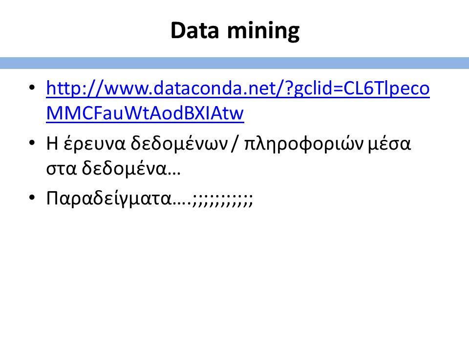 Data mining http://www.dataconda.net/?gclid=CL6Tlpeco MMCFauWtAodBXIAtw http://www.dataconda.net/?gclid=CL6Tlpeco MMCFauWtAodBXIAtw Η έρευνα δεδομένων