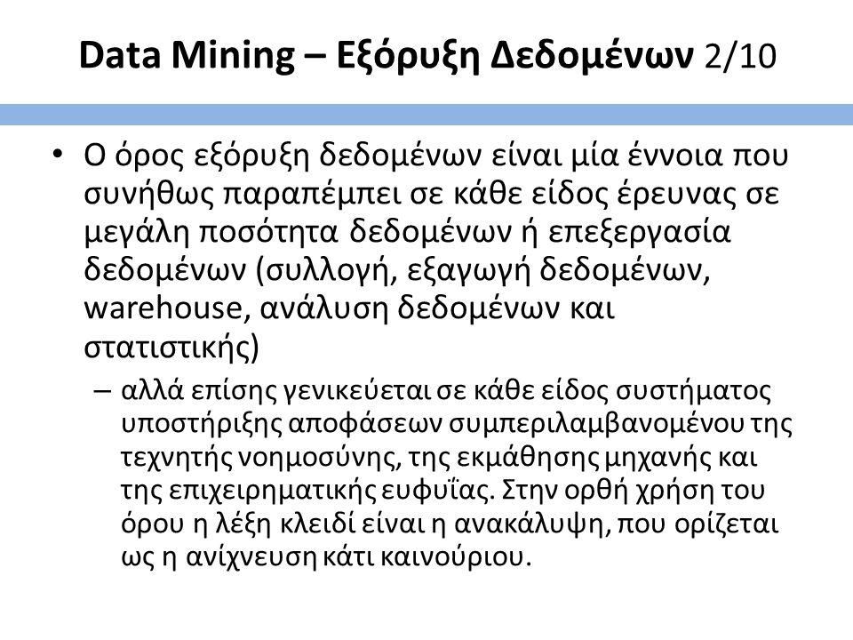 Data Mining – Εξόρυξη Δεδομένων 2/10 Ο όρος εξόρυξη δεδομένων είναι μία έννοια που συνήθως παραπέμπει σε κάθε είδος έρευνας σε μεγάλη ποσότητα δεδομέν