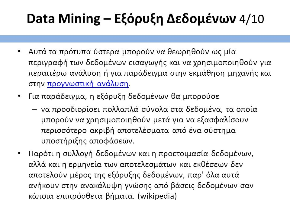 Data Mining – Εξόρυξη Δεδομένων 4/10 Αυτά τα πρότυπα ύστερα μπορούν να θεωρηθούν ως μία περιγραφή των δεδομένων εισαγωγής και να χρησιμοποιηθούν για π