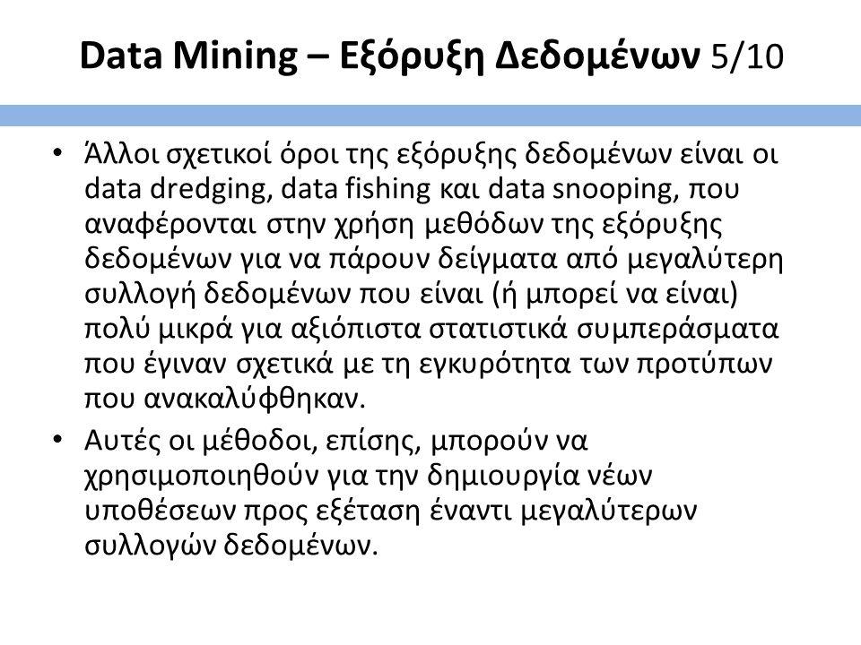 Data Mining – Εξόρυξη Δεδομένων 5/10 Άλλοι σχετικοί όροι της εξόρυξης δεδομένων είναι οι data dredging, data fishing και data snooping, που αναφέροντα
