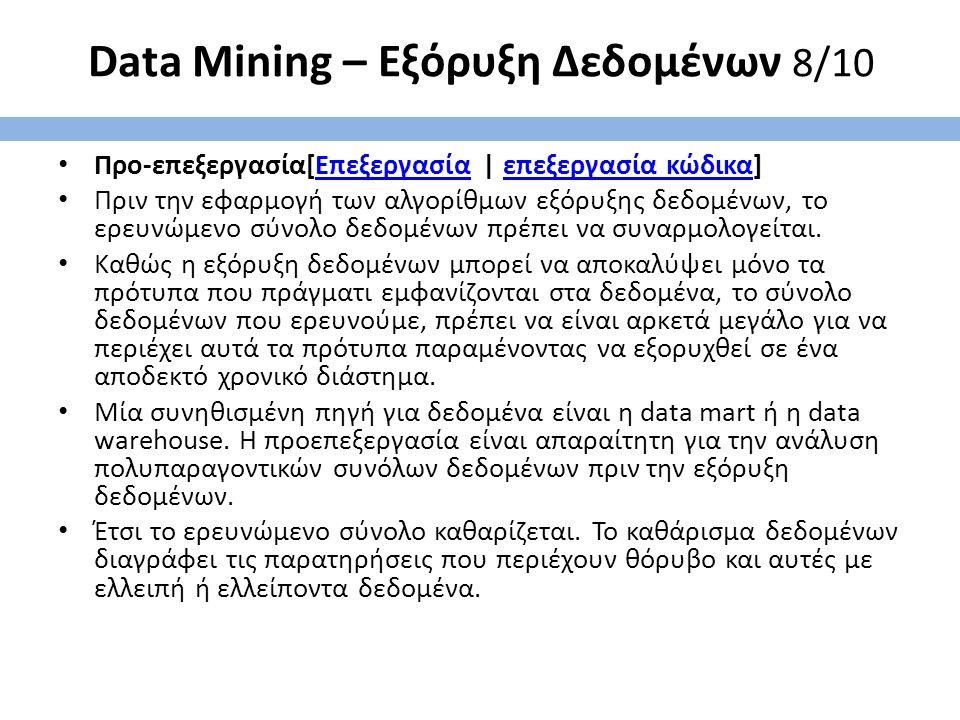 Data Mining – Εξόρυξη Δεδομένων 8/10 Προ-επεξεργασία[Επεξεργασία | επεξεργασία κώδικα]Επεξεργασίαεπεξεργασία κώδικα Πριν την εφαρμογή των αλγορίθμων ε