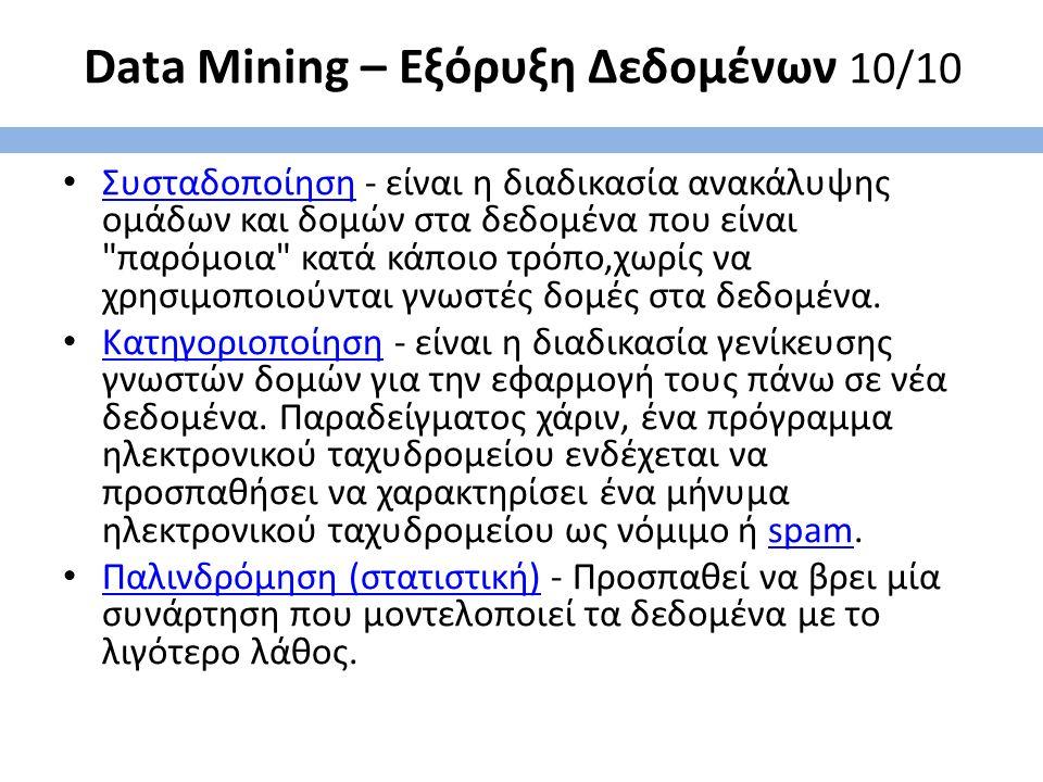 Data Mining – Εξόρυξη Δεδομένων 10/10 Συσταδοποίηση - είναι η διαδικασία ανακάλυψης ομάδων και δομών στα δεδομένα που είναι