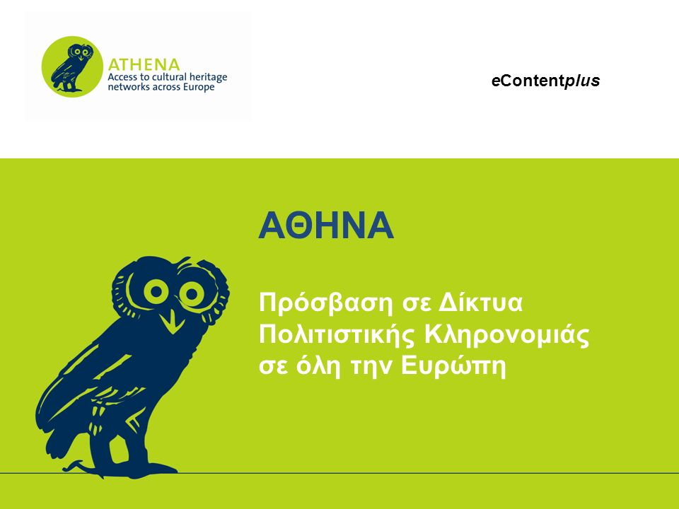 eContentplus AΘΗΝΑ Πρόσβαση σε Δίκτυα Πολιτιστικής Κληρονομιάς σε όλη την Ευρώπη