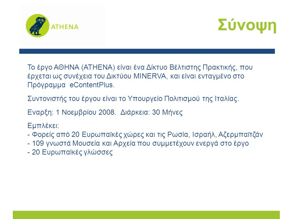 Το έργο ΑΘΗΝΑ (ATHENA) είναι ένα Δίκτυο Βέλτιστης Πρακτικής, που έρχεται ως συνέχεια του Δικτύου MINERVA, και είναι ενταγμένο στο Πρόγραμμα eContentPlus.