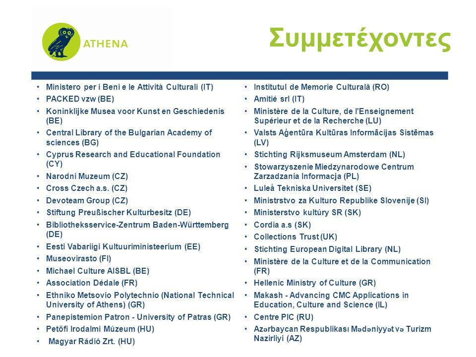 Συμμετέχοντες Ministero per i Beni e le Attività Culturali (IT) PACKED vzw (BE) Koninklijke Musea voor Kunst en Geschiedenis (BE) Central Library of the Bulgarian Academy of sciences (BG) Cyprus Research and Educational Foundation (CY) Narodni Muzeum (CZ) Cross Czech a.s.