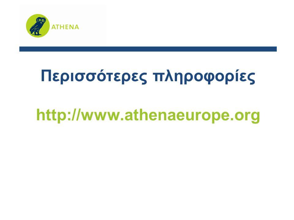Περισσότερες πληροφορίες http://www.athenaeurope.org