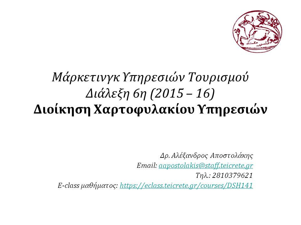 Μάρκετινγκ Υπηρεσιών Τουρισμού Διάλεξη 6η (2015 – 16) Διοίκηση Χαρτοφυλακίου Υπηρεσιών Δρ. Αλέξανδρος Αποστολάκης Email: aapostolakis@staff.teicrete.g