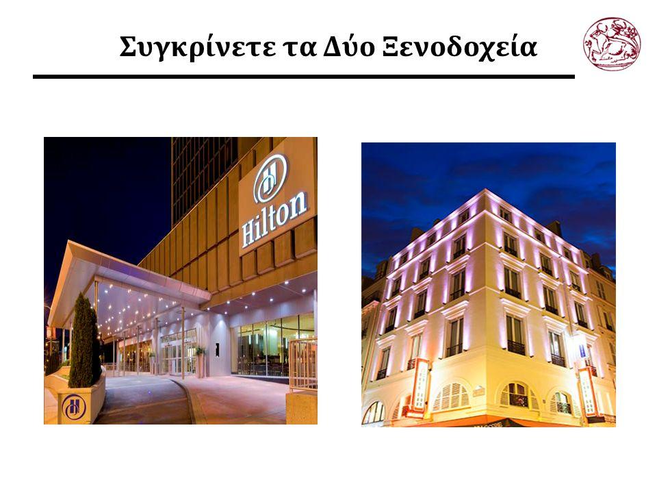 Συγκρίνετε τα Δύο Ξενοδοχεία