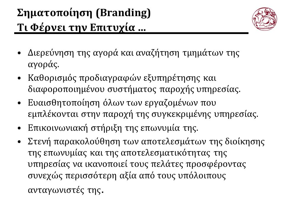Σηματοποίηση (Branding) Τι Φέρνει την Επιτυχία... Διερεύνηση της αγορά και αναζήτηση τμημάτων της αγοράς. Καθορισμός προδιαγραφών εξυπηρέτησης και δια