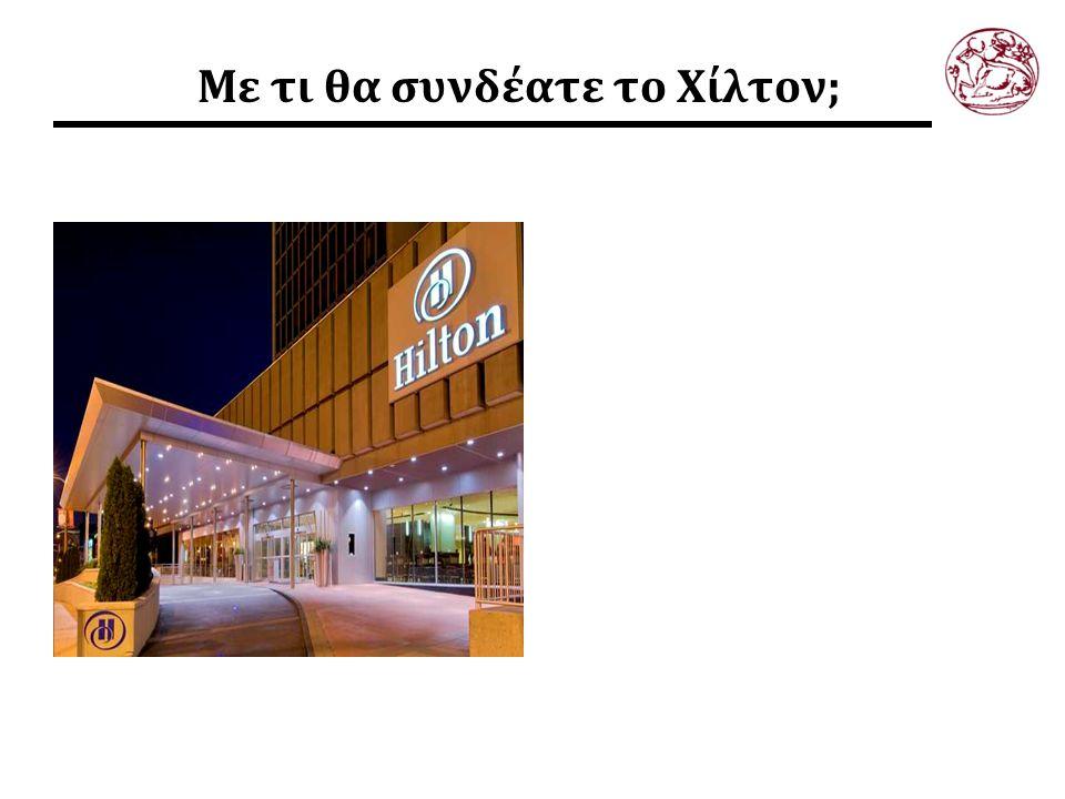 Με τι θα συνδέατε το άλλο ξενοδοχείο;