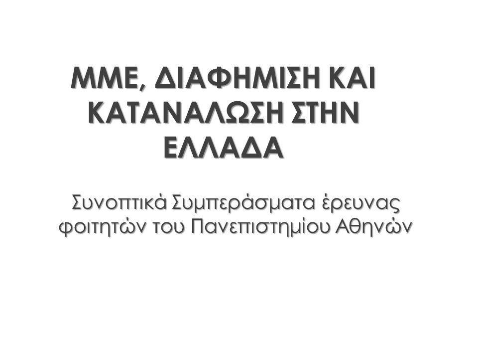 ΜΜΕ, ΔΙΑΦΗΜΙΣΗ ΚΑΙ ΚΑΤΑΝΑΛΩΣΗ ΣΤΗΝ ΕΛΛΑΔΑ Συνοπτικά Συμπεράσματα έρευνας φοιτητών του Πανεπιστημίου Αθηνών