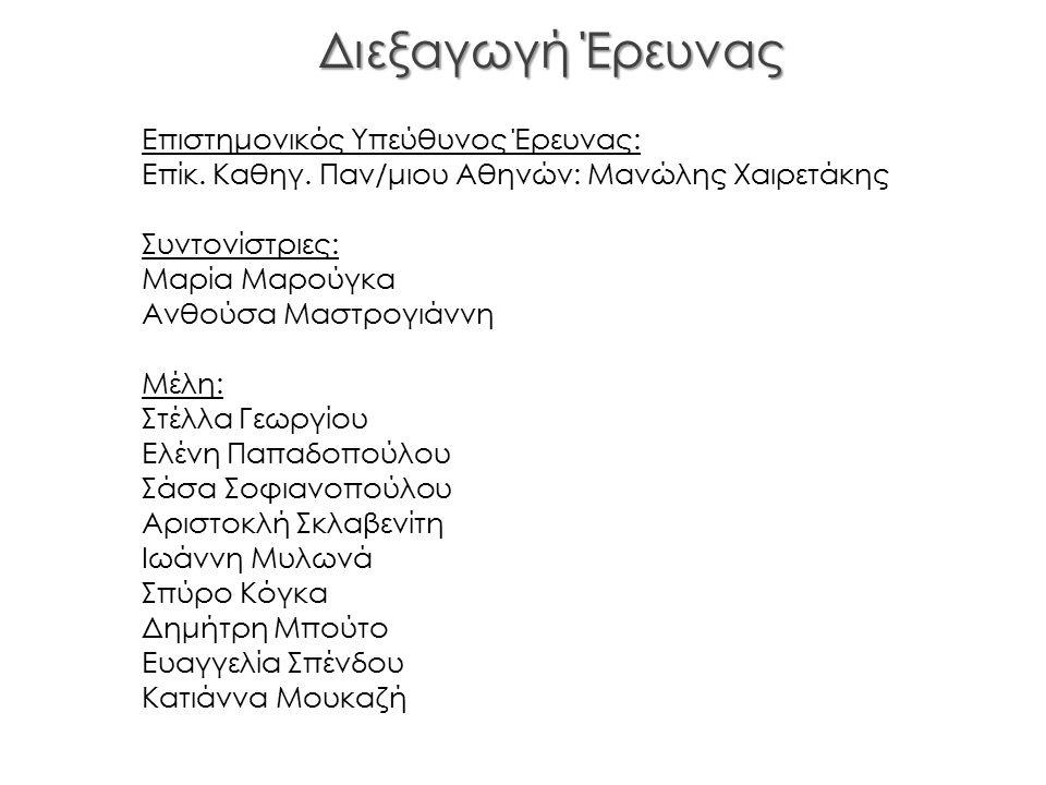 Διεξαγωγή Έρευνας Επιστημονικός Υπεύθυνος Έρευνας: Επίκ. Καθηγ. Παν/μιου Αθηνών: Μανώλης Χαιρετάκης Συντονίστριες: Μαρία Μαρούγκα Ανθούσα Μαστρογιάννη