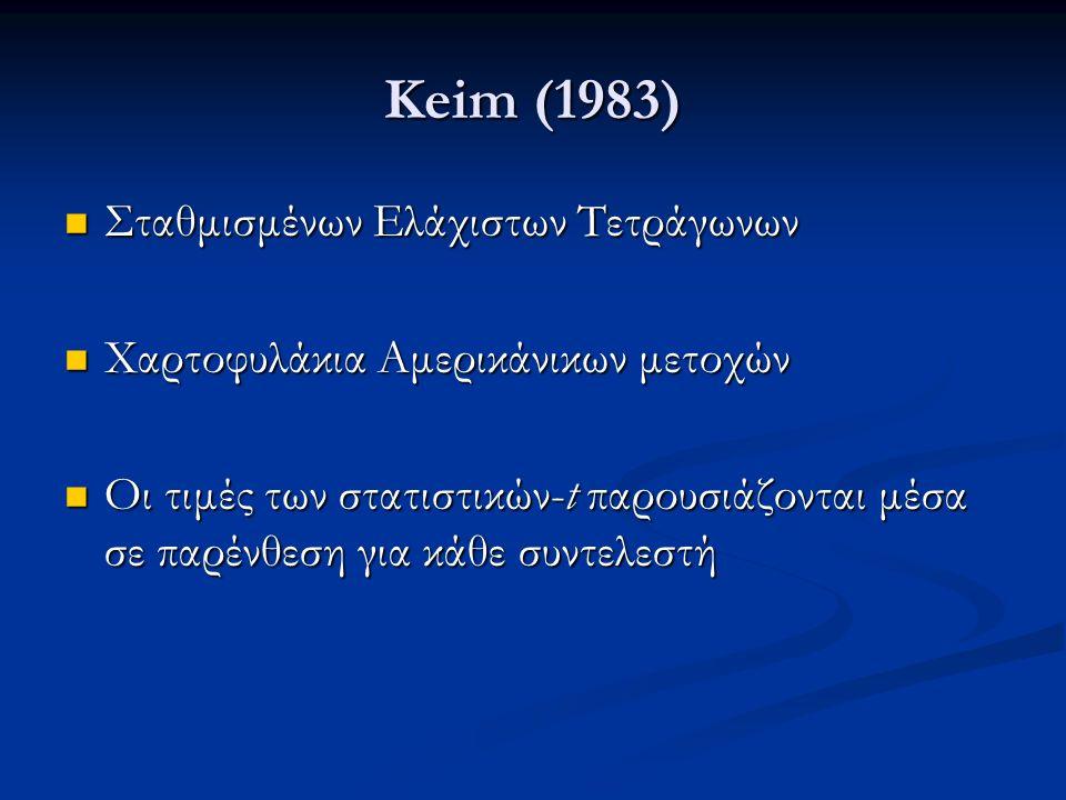 Keim (1983) Σταθμισμένων Ελάχιστων Τετράγωνων Σταθμισμένων Ελάχιστων Τετράγωνων Χαρτοφυλάκια Αμερικάνικων μετοχών Χαρτοφυλάκια Αμερικάνικων μετοχών Οι τιμές των στατιστικών-t παρουσιάζονται μέσα σε παρένθεση για κάθε συντελεστή Οι τιμές των στατιστικών-t παρουσιάζονται μέσα σε παρένθεση για κάθε συντελεστή