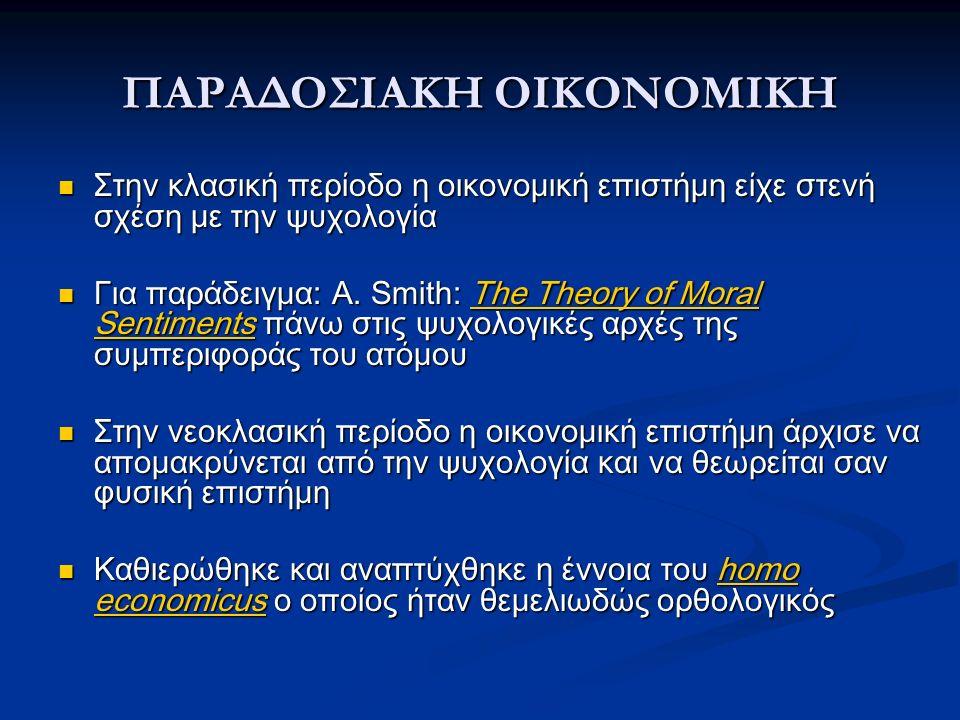 ΠΑΡΑΔΟΣΙΑΚΗ ΟΙΚΟΝΟΜΙΚΗ Στην κλασική περίοδο η οικονομική επιστήμη είχε στενή σχέση με την ψυχολογία Στην κλασική περίοδο η οικονομική επιστήμη είχε στενή σχέση με την ψυχολογία Για παράδειγμα: A.