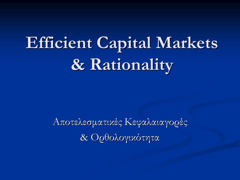Efficient Capital Markets & Rationality Αποτελεσματικές Κεφαλαιαγορές & Ορθολογικότητα